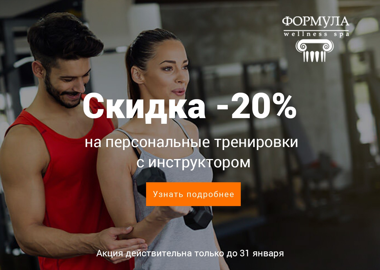 -20 personal-training
